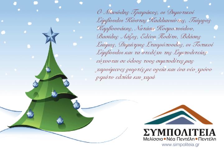 Christmas Card 2013 a