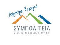 Νατάσα Κοσμοπούλου, Ελένη Πολίτη, Γεωργία Μητροπούλου και Νίκος Δροσάτος, εκ νέου υποψήφιοι με τη ΣΥΜΠΟΛΙΤΕΙΑ στις εκλογές του Μαΐου του 2019