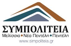 «ΣΥΜΠΟΛΙΤΕΙΑ» Επιλογή Νίκης- Πρόταση συστράτευσης για αλλαγή σελίδας στο Δήμο Πεντέλης