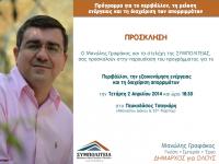 Πρόσκληση: Παρουσίαση προγράμματος ΣΥΜΠΟΛΙTΕΙΑΣ για το περιβάλλον, την εξοικονόμηση ενέργειας και τη διαχείριση απορριμάτων – 2/4 – 18:30