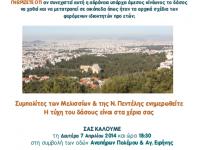 Πρόσκληση: Ενημερωτική συζήτηση για τον κίνδυνο που διατρέχει σήμερα το δάσος Παπαδημητρίου – 7/4 – 18:30