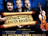Συναυλία Νεολαίας ΣΥΜΠΟΛΙΤΕΙΑΣ – Paliatsos cafe/wine Bar – 15/5 – 22:00