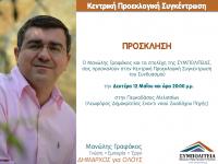 Κεντρική Προεκλογική Συγκέντρωση – Μελίσσια Πευκοδάσος – 12/5 – 20:00 μμ