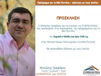 Διάλογος με τους πολίτες – Παρουσίαση  του προγράμματος για τη Νέα Πεντέλη – 4/5 –  11:00 π.μ. – Πλατεία Ηρώων Πολυτεχνείου