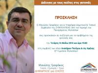 Διάλογος με τους πολίτες στις γειτονιές – Πανόραμα – 14/5 – 19:00 μμ