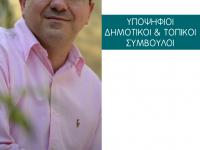 Το Πρόγραμμα της ΣΥΜΠΟΛΙΤΕΙΑΣ – Οι Υποψήφιοι Δημοτικοί & Τοπικοί Σύμβουλοι