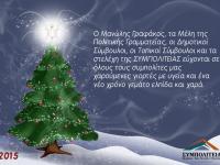 Ευχές για τα Χριστούγεννα και το Νέο Έτος από τη ΣΥΜΠΟΛΙΤΕΙΑ