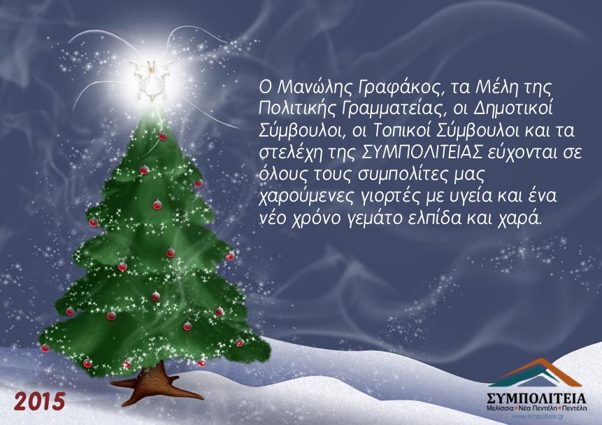 Christmas Card 2014-15 b2