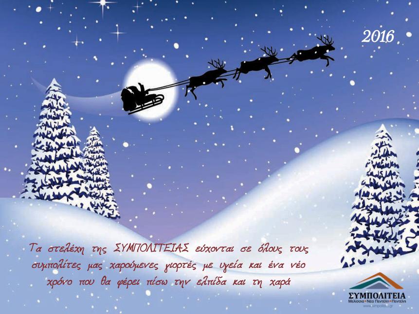 Christmas Card Simpoliteia 2015-16