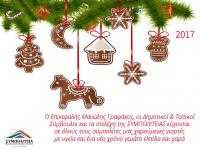 Ευχές για τις γιορτές από τη ΣΥΜΠΟΛΙΤΕΙΑ