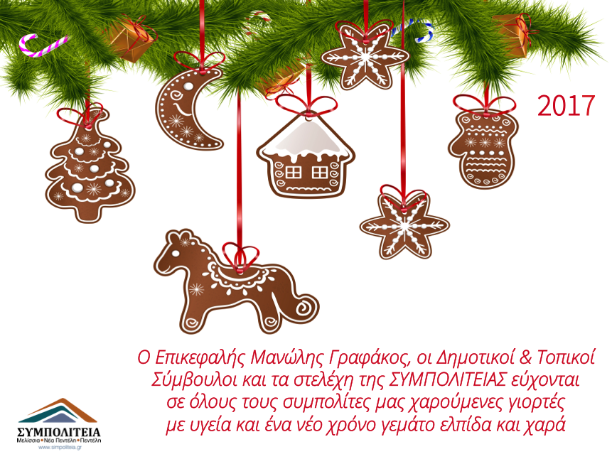 christmas-card-simpoliteia-2016-17-final