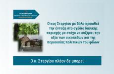 Με δόλο ο κ. Στεργίου προωθεί την ένταξη στο σχέδιο δασικής περιοχής με στόχο να αυξήσει την αξία των οικοπέδων και της περιουσίας πολιτικών του φίλων