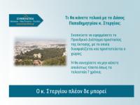 Ερώτηση της ΣΥΜΠΟΛΙΤΕΙΑΣ για παροχή στοιχείων σχετικά με την εφαρμογή του Προεδρικού Διατάγματος προστασίας του Δάσους Νοσοκομείου Παπαδημητρίου