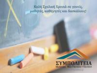 ΣΥΜΠΟΛΙΤΕΙΑ: Καλή σχολική χρονιά σε γονείς, μαθητές, καθηγητές και δασκάλους