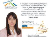 Γιορτινές ευχές από την Υποψήφια Δήμαρχο Δήμητρα Κεχαγιά και τη ΣΥΜΠΟΛΙΤΕΙΑ