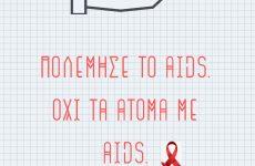 Η Δήμαρχος Πεντέλης Δήμητρα Κεχαγιά για την Παγκόσμια Ημέρα κατά του AIDS
