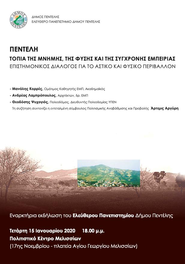 Ελεύθερο Πανεπιστήμιο Δήμου Πεντέλης: Πεντέλη, τοπία της μνήμης, της φύσης και της σύγχρονης εμπειρίας. Επιστημονικός Διάλογος για το Αστικό και Φυσικό Περιβάλλον