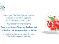 Κοπή Πρωτοχρονιάτικης Πίτας ΣΥΜΠΟΛΙΤΕΙΑΣ – 19/2 – 7 μ.μ.