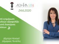 Δήμητρα Κεχαγιά στον Αθήνα 984: Η σωστή ενημέρωση των πολιτών εξασφαλίζει την σωστή διαχείριση των κρίσεων