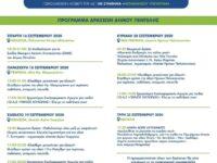 Ευρωπαϊκή Εβδομάδα Κινητικότητας στο Δήμο Πεντέλης με θέμα: «Πράσινη μετακίνηση χωρίς ρύπους για όλους» και κεντρικό σύνθημα «Μετακινήσου υπεύθυνα!»