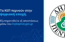 Καλύτερη ψηφιακή εξυπηρέτηση των συμπολιτών μας με την ένταξη του ΚΕΠ Μελισσίων στο Πρόγραμμα myKEPlive του Υπουργείου Ψηφιακής Διακυβέρνησης