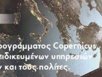 Δήμητρα Κεχαγιά: Συμμετέχουμε σε συνέργειες που ενισχύουν τη βιώσιμη διαχείριση του περιβάλλοντος και το ρόλο της πολιτικής προστασίας