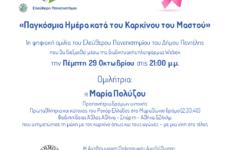 Ο Δήμος Πεντέλης συμμετέχει στο μήνα ευαισθητοποίησης κατά του καρκίνου του μαστού. 1η ψηφιακή ομιλία του Ελεύθερου Πανεπιστημίου: «Παγκόσμια Ημέρα κατά του Καρκίνου του Μαστού» – 29/10 – 21:00μμ