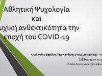 Διαδικτυακή Ομιλία: Αθλητική Ψυχολογία και Ψυχική ανθεκτικότητα την εποχή του COVID-19 (Σάββατο 17/10 – 6 μ.μ.)