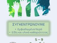 Δράση αλληλεγγύης για τους πλημμυροπαθείς της Καρδίτσας