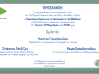 Ο Δήμος Πεντέλης συμμετέχει στην «Παγκόσμια Ημέρα για τα Δικαιώματα του Παιδιού» – 3η ψηφιακή ομιλία του Ελεύθερου Πανεπιστημίου: – 26/11 – 19:00μμ