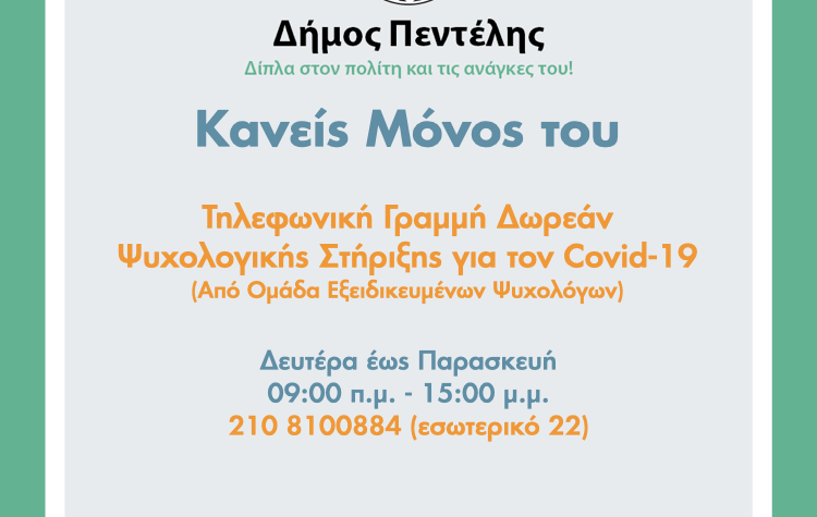Συνεχίζει τη λειτουργία της η δωρεάν τηλεφωνική γραμμή Ψυχολογικής Υποστήριξης για τον Covid-19 του Δήμου Πεντέλης