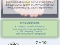 Δράση αλληλεγγύης για τους πλημμυροπαθείς του Δήμου Χερσονήσου (από 7 έως 10/12)