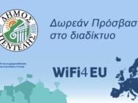 Δωρεάν Πρόσβαση για τους πολίτες στο διαδίκτυο στις τρεις κεντρικές πλατείες της πόλης και στα τρία δημοτικά καταστήματα