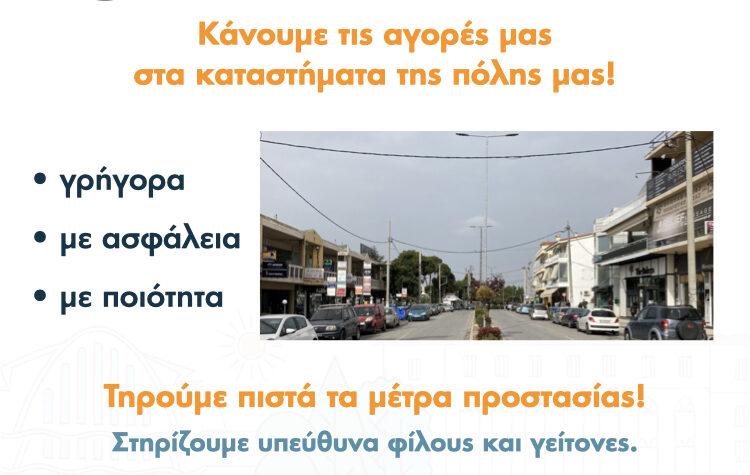 Δήμητρα Κεχαγιά: Κάνουμε τις αγορές μας στα καταστήματα της πόλης μας. Στηρίζουμε τους φίλους μας, τους γείτονές μας, τηρώντας σχολαστικά τα μέτρα προστασίας.