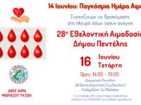 28η Εθελοντική Αιμοδοσία και 7η τους τελευταίους 18 μήνες από το Δήμο Πεντέλης. Αίθουσα Δημοτικού Συμβουλίου, Δημαρχείο – Τετάρτη 16 Ιουνίου – 14:00 έως 19:00