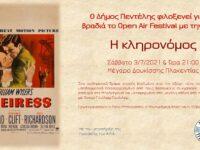 """Ο Δήμος Πεντέλης στο Open Air Festival με την ταινία """"Η κληρονόμος"""", Μέγαρο Δουκίσσης Πλακεντίας, 3/7 – 21:00"""