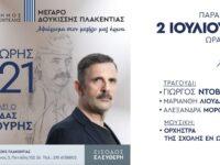 «Ο Θοδωρής του '21» – Μια επετειακή παράσταση για τα 200 χρόνια από την Ελληνική Επανάσταση του 1821 – Μέγαρο Δουκίσσης Πλακεντίας – 2/7 στις 21:00