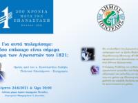 Ξεκινούν οι καλοκαιρινές Πολιτιστικές εκδηλώσεις του Δήμου Πεντέλης για τα 200 χρόνια από την Επανάσταση του 1821. Ομιλία από τον Ιστορικό Κωνσταντίνο Χολέβα και Μουσική Βραδιά – 24/6 ώρα 8 μ.μ. στην Πεντέλη
