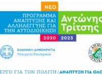 18 εκατομμύρια ευρώ για έργα και υπηρεσίες προς τους πολίτες διεκδικεί ο Δήμος Πεντέλης από το Πρόγραμμα «Αντώνης Τρίτσης»
