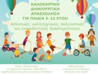 Καλοκαιρινή Δημιουργική Απασχόληση για παιδιά 5-12 ετών από το Δήμο Πεντέλης
