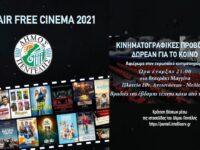 Ξεκίνησαν και πάλι οι βραδιές δωρεάν κινηματογραφικών προβολών στο Δήμο Πεντέλης μετά τη διακοπή του 15αύγουστου