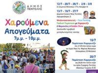Εκδηλώσεις αποκλειστικά για μικρά παιδιά οργανώνει φέτος ο Δήμος Πεντέλης. 10 Χαρούμενα Απογεύματα για τους μικρούς μας φίλους από 12/7 έως 3/8