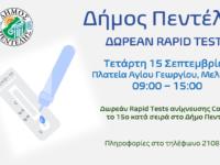 Τεστ ανίχνευσης Covid-19, το 15ο κατά σειρά στο Δήμο Πεντέλης θα διενεργηθεί την Τετάρτη 15/9 στην Πλατεία Αγίου Γεωργίου (Μελίσσια) από 09:00 π.μ. έως 15:00 μ.μ.
