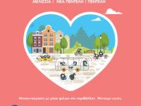 Ευρωπαϊκή Εβδομάδα Κινητικότητας στον Δήμο Πεντέλης 16 – 22 Σεπτεμβρίου