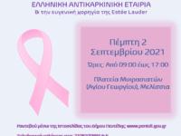 Δωρεάν Εξετάσεις Μαστογραφικού Ελέγχου σε συνεργασία με την Ελληνική Αντικαρκινική Εταιρία στο πλαίσιο του προγράμματος προληπτικής ιατρικής του Δήμου Πεντέλης – 02.09.2021 – Πλατεία Αγίου Γεωργίου