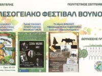 Μεσογειακό Φεστιβάλ Βουνού στο πλαίσιο των Πολιτιστικών Εκδηλώσεων Σεπτεμβρίου 2021
