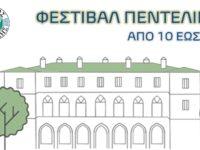 Το Φεστιβάλ Πεντελικού σηκώνει για πρώτη φορά την αυλαία του και υποδέχεται κοινό και καλλιτέχνες σε μία γιορτή πολιτισμού, από τις 10 έως τις 26 Σεπτεμβρίου