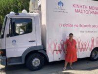 Με σημαντική επιτυχία ολοκληρώθηκε η δράση Δωρεάν Εξετάσεων Μαστογραφικού Ελέγχου σε συνεργασία με την Ελληνική Αντικαρκινική Εταιρία στο Δήμο Πεντέλης