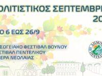 Σεπτέμβριος πολιτισμού και ψυχαγωγίας με ποιοτικές εκδηλώσεις και εμβληματικές αναφορές στην επέτειο των 200 χρόνων από την Επανάσταση