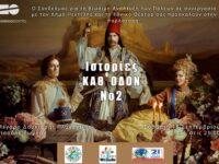 Φεστιβάλ Πεντελικού – Εθνικό Θέατρο «Ιστορίες καθ' οδόν Νο 2»: Σάββατο 18/9 και ώρα 21:00 στο Μέγαρο Δουκίσσης Πλακεντίας